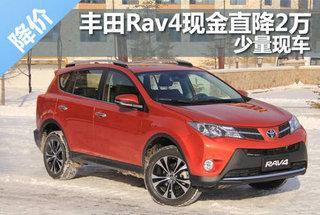 丰田RAV4现金直降2万元 店内现车在售