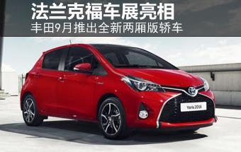 丰田将推全新小型轿车 法兰克福车展亮相