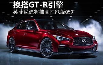 英菲尼迪将推高性能版Q50 换搭GT-R引擎