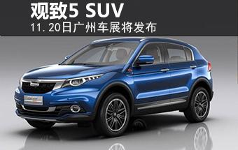 观致推全新中型SUV 11月广州车展将发布
