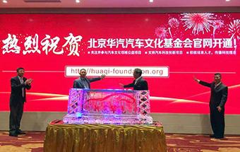 北京华汽汽车文化基金会成立暨网站开通