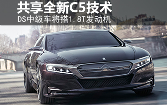 DS中级车将搭1.8T发动机 共享全新C5技术