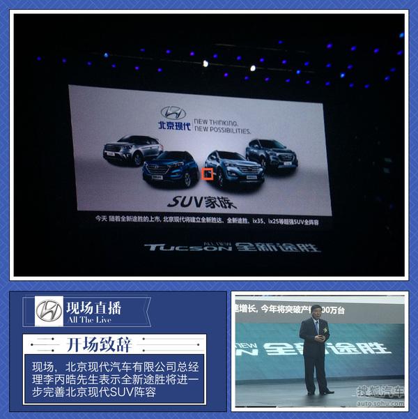 售15.99 23.99万 北京现代全新途胜上市高清图片