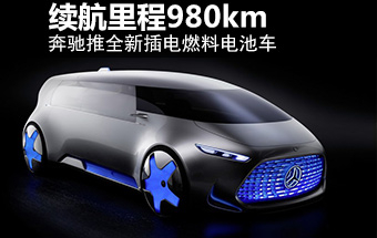 奔驰全新插电燃料电池车 续航里程980km