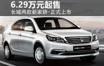 长城两款新家轿-正式上市 6.29万元起售