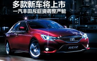 一汽丰田斥巨资调整产能 多款新车将上市