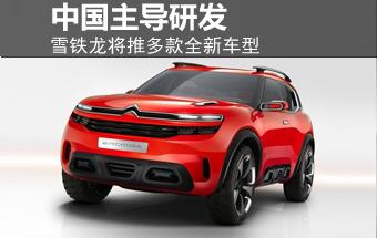 雪铁龙将推多款全新车型 中国主导研发