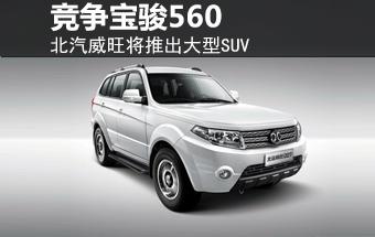 北汽威旺将推出大型SUV 竞争宝骏560-图