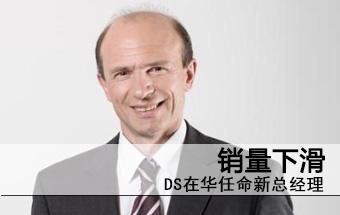 DS品牌在华销量-增速下跌 任命新总经理