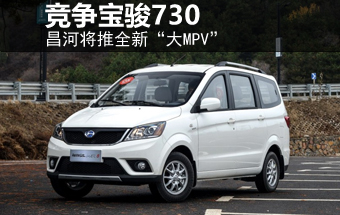 """昌河将推全新""""大MPV"""" 竞争宝骏730(图)"""