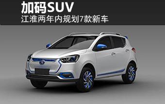 江淮两年内规划7款新车 SUV车型占多数