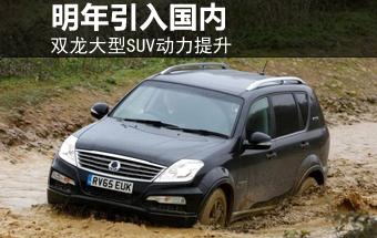 双龙大型SUV动力提升 明年引入国内(图)