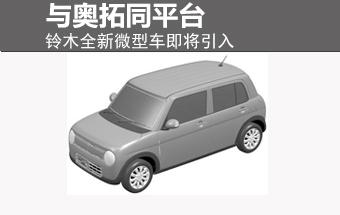 铃木全新微型车即将引入 与奥拓同平台