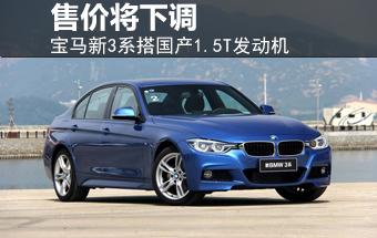 宝马新3系搭国产1.5T发动机 售价将下调-华晨宝马 文章 TOM汽车广场