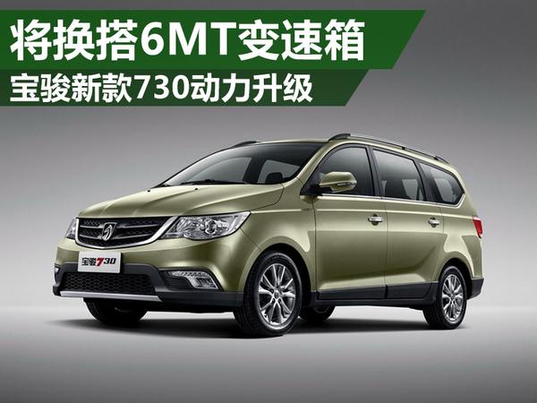 宝骏新款730动力升级 换搭6速手动挡变速箱(图1)