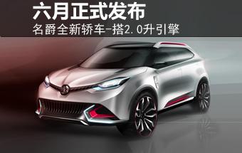 名爵全新轿车-搭2.0升引擎 六月正式发布