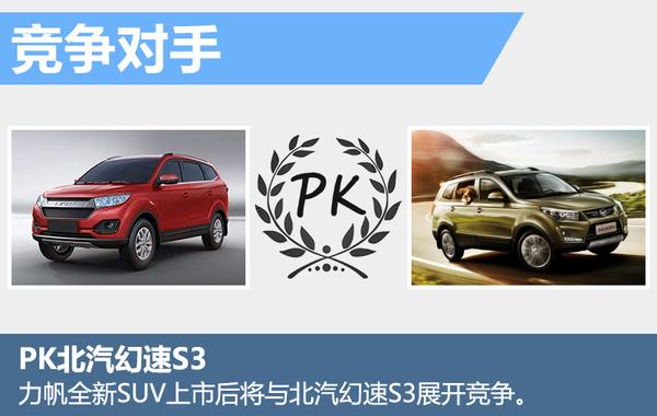力帆全新七座SUV下月上市 尾部酷似大切诺基(图6)