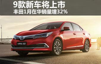 丰田1月在华销量增32% 9款新车将上市-图