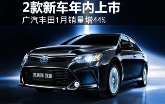 广汽丰田1月销量增44% 2款新车年内上市