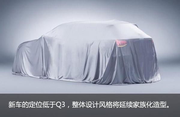 它比Q3少一Q 奥迪下月将发布全新入门级SUV(图2)