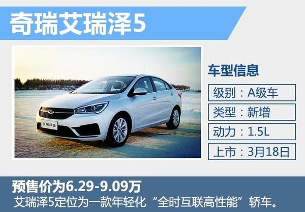 艾瑞泽5启动预售将推7款车 预售6.29-9.09万(图2)