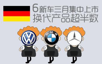 德系6新车三月集中上市 换代产品超半数