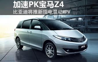 比亚迪推新插电MPV 百公里加速PK宝马Z4