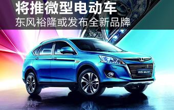 东风裕隆将发布-全新品牌 推微型电动车