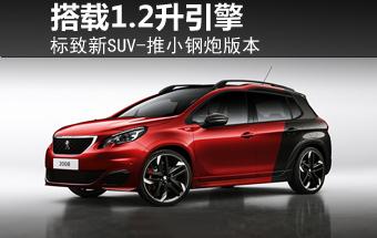 标致新SUV-推小钢炮版本 搭载1.2升引擎