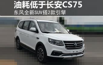 东风全新SUV搭2款引擎 油耗低于长安CS75