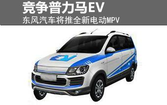 东风汽车将推全新电动MPV 竞争普力马EV