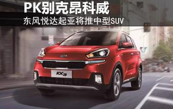 东风悦达起亚将推中型SUV PK别克昂科威-东风悦达起亚高清图片