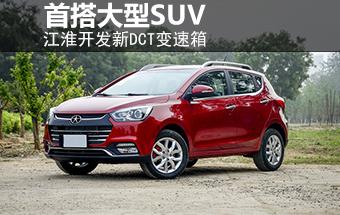 江淮开发新DCT变速箱 有望首搭大型SUV