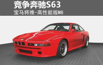 宝马将推-高性能M8 竞争奔驰S63轿跑版