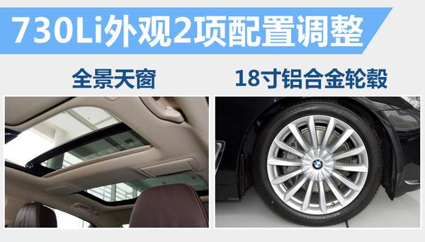 全新7系入门版车型 配置大幅增加/性价比更高(图8)
