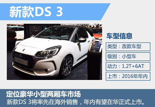 颜值担当DS3换搭1.2T发动机 年内将在华上市(图2)