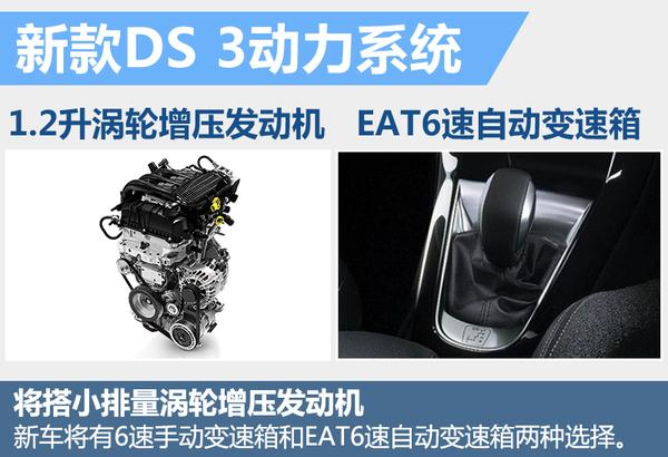颜值担当DS3换搭1.2T发动机 年内将在华上市(图3)