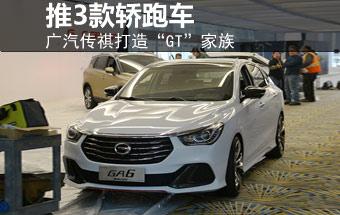 """广汽传祺打造""""GT""""家族 将推3款轿跑车"""