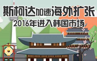 斯柯达进入韩国市场 上汽大众或将出口