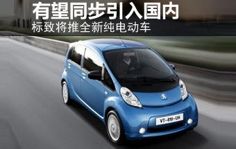 标致将推全新纯电动车 有望同步引入国内