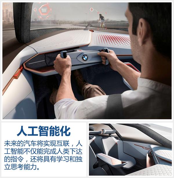 """宝马眼中未来的汽车 """"变形""""概念车亚洲首发(图5)"""