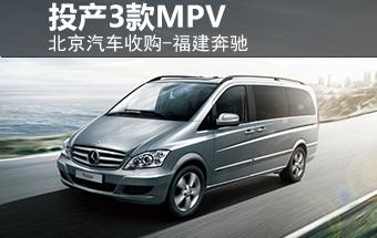 北京汽车收购-福建奔驰 投产3款豪华MPV