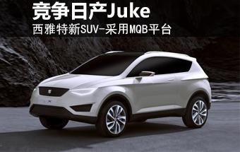 西雅特新SUV-采用MQB平台 竞争日产Juke