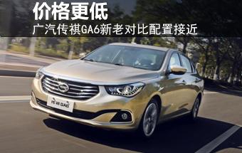 广汽传祺GA6新老对比 售价降低/配置升级