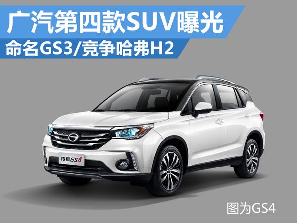 """广汽传祺第四款SUV命名""""GS3"""" 明年正式推出(图1)"""