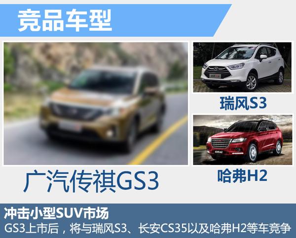 """广汽传祺第四款SUV命名""""GS3"""" 明年正式推出(图4)"""