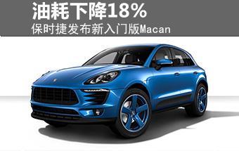 保时捷发布新入门版Macan 油耗下降18%
