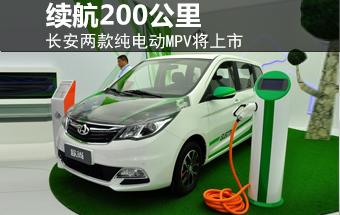 长安两款纯电动MPV将上市 续航200公里