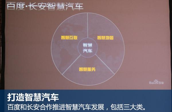 """长安与百度""""热恋""""中 共同制造智慧小宝宝(图3)"""