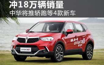 中华将推轿跑等4款新车 冲击18万辆销量